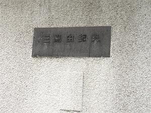 0mishima1.jpg