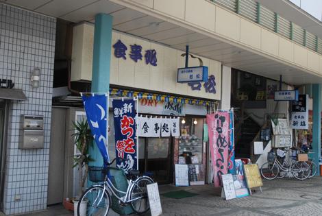 cyoshi60.jpg
