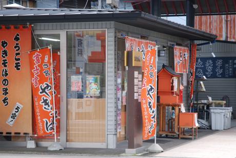 fujinomiya3.jpg