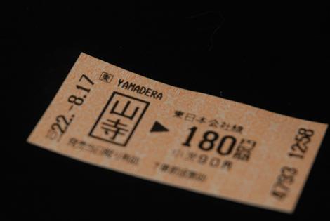 yamadera200.jpg